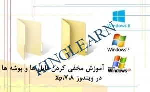 make-hidden-file-and-folder-in-windows-xp-7-8-cover-600x369