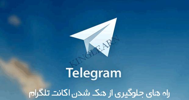 telegram-anyway-hack