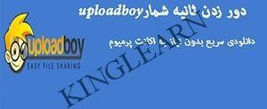 uploadboy-logo-farsi2
