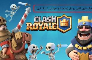 Clash-Royale-Wallpaper-HD