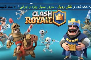 clash-royale-1how-get