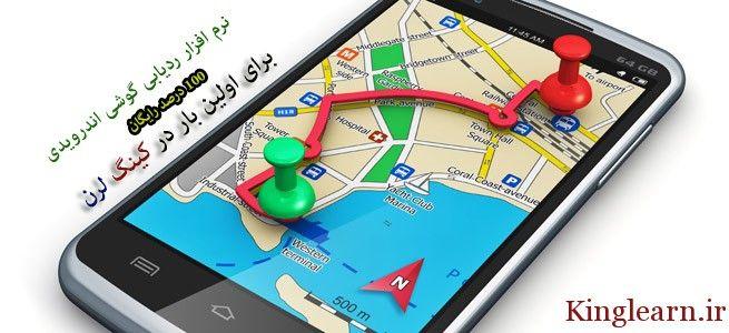 gps-mobile-tracking22