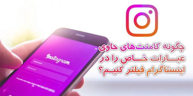 instagram-filter-comments