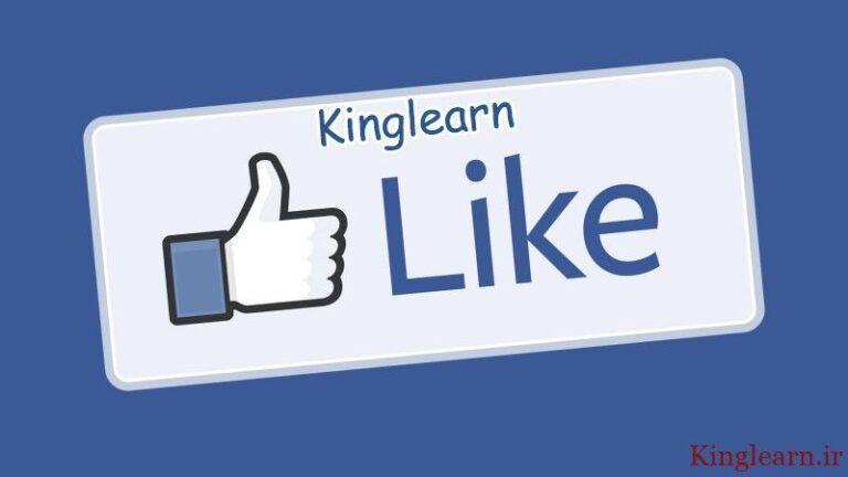 آموزش افزایش لایک فیسبوک